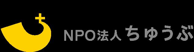 NPO法人ちゅうぶ