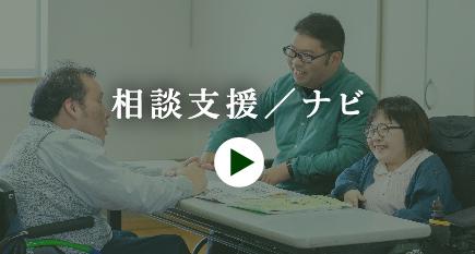 相談支援/ナビ