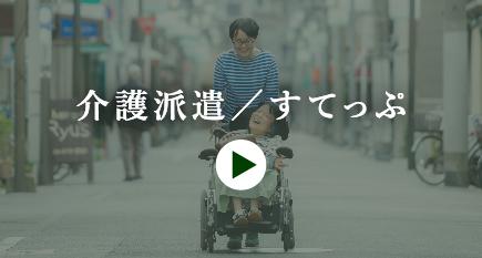 介護派遣/すてっぷ