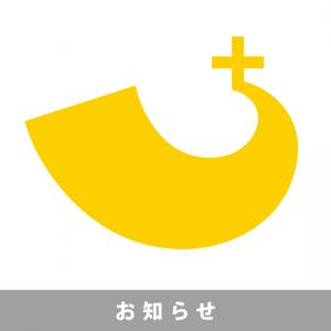oshirase
