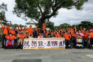 総決起集会デモ行進終了後の記念写真